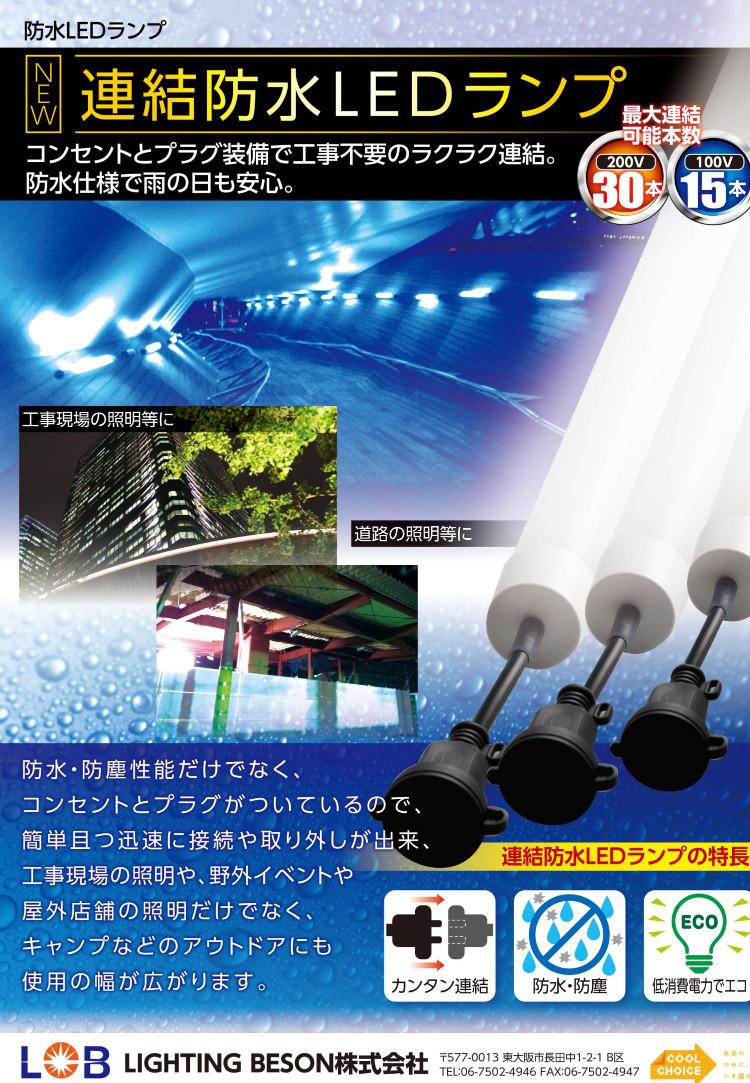 連結防水LEDランプ