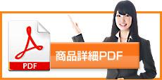 商品詳細PDF